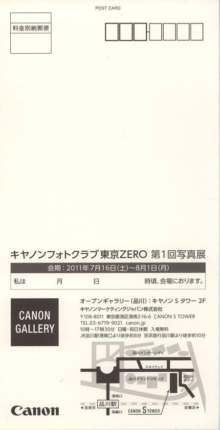 Zerohagaki2